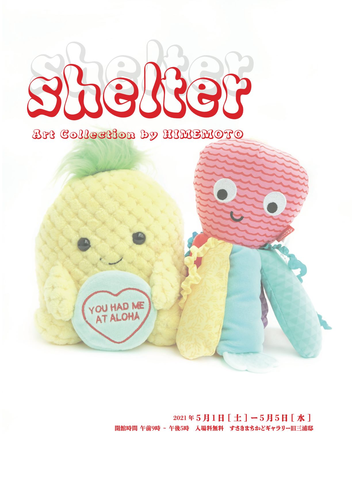 shelter-%e3%80%80%ef%bd%9eart-collection-himemoto%ef%bd%9e